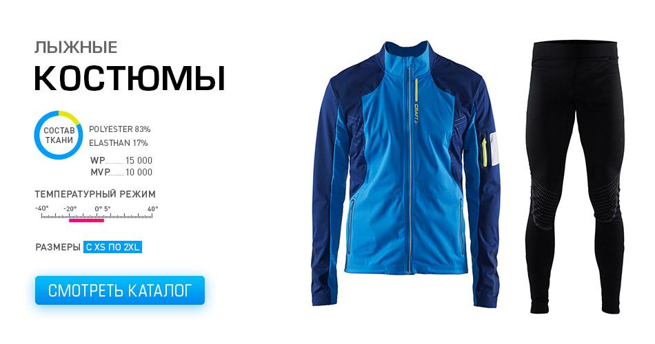Интернет магазин спортивной одежды для лыжного спорта